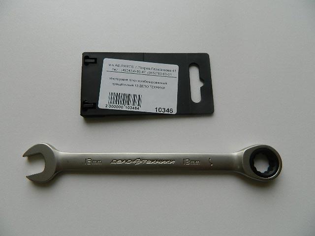 Инструмент Ключ комбинированный трещеточный 13 ДЕЛО ТЕХНИКИ