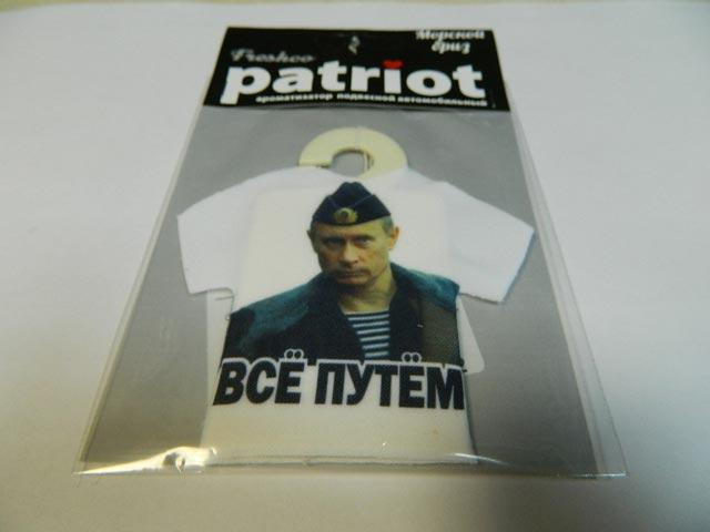 Ароматизатор воздуха Patriot Путин Все путем