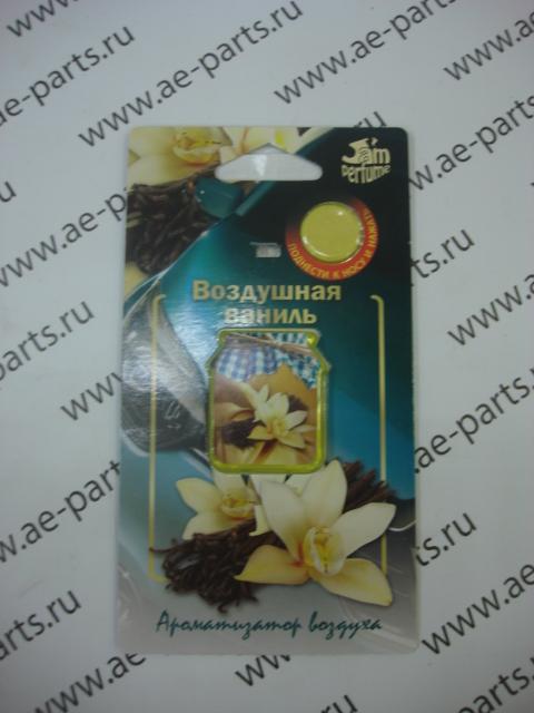 Ароматизатор воздуха Jam Perfume мембранный 5мл воздушная ваниль