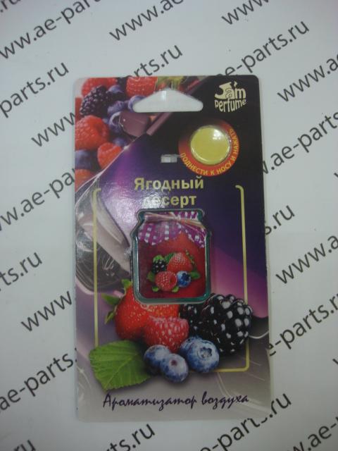 Ароматизатор воздуха Jam Perfume мембранный 5мл ягодный десерт