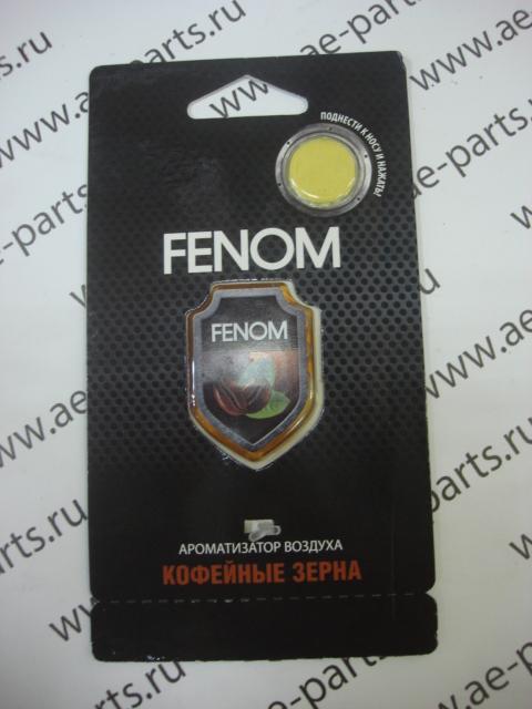 Ароматизатор воздуха FENOM FN502 Кофейны зерна