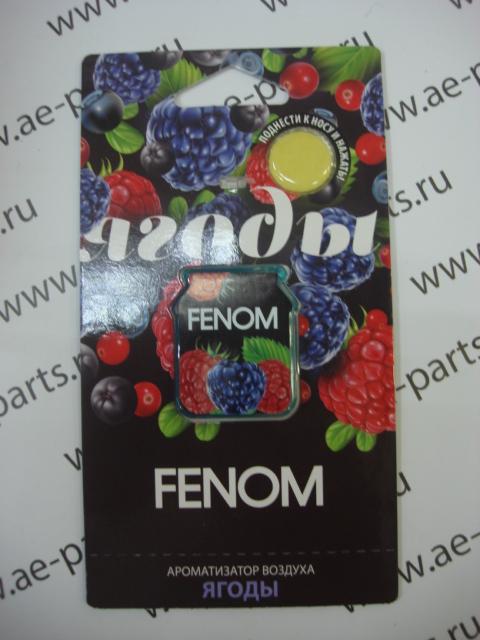 Ароматизатор воздуха FENOM FN506 Ягоды