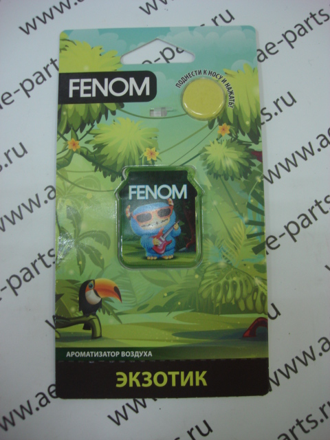 Ароматизатор воздуха FENOM FN511 Экзотик