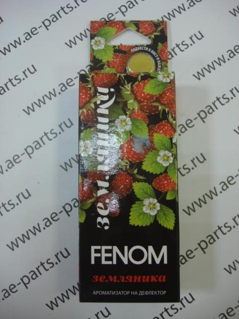 Ароматизатор воздуха FENOM на дефлектор FN514 Земляника