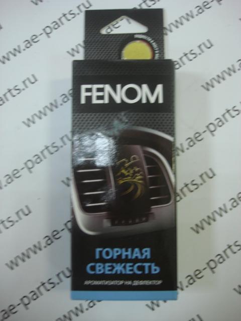 Ароматизатор воздуха FENOM на дефлектор FN515 Горная свежесть