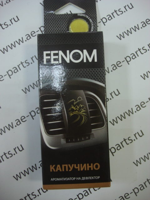 Ароматизатор воздуха FENOM на дефлектор FN517 Капучино