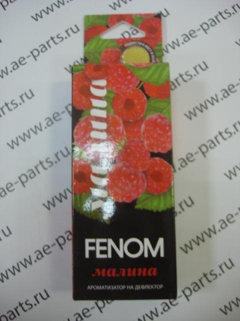 Ароматизатор воздуха FENOM на дефлектор FN519 Малина