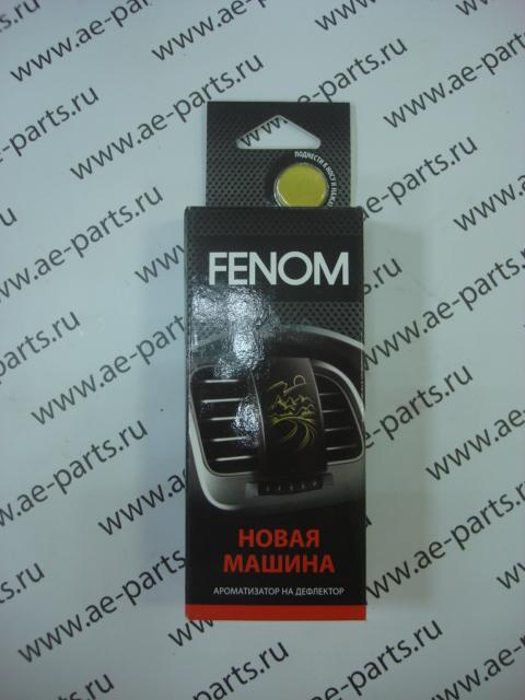 Ароматизатор воздуха FENOM на дефлектор FN520 Новая машина