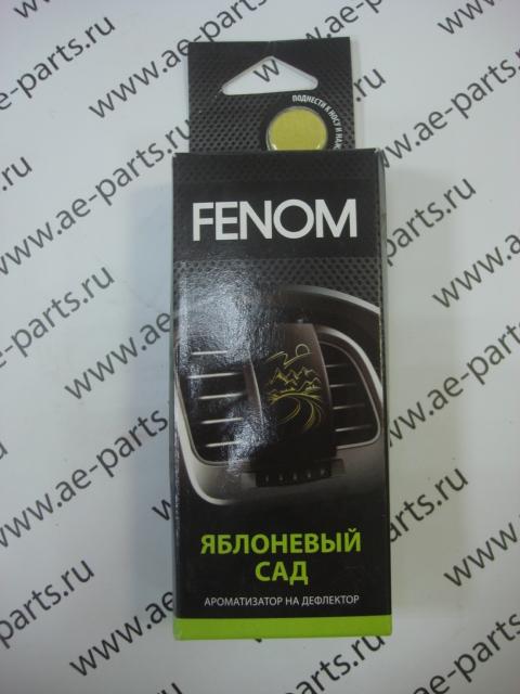Ароматизатор воздуха FENOM на дефлектор FN524 Яблоневый сад