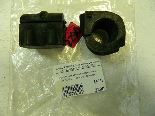Втулка стабилизатора переднего GM LEGANZA -02 оригинал 96394033