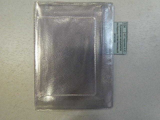 Бумажник водителя вкладыш пластиковый 93Х126