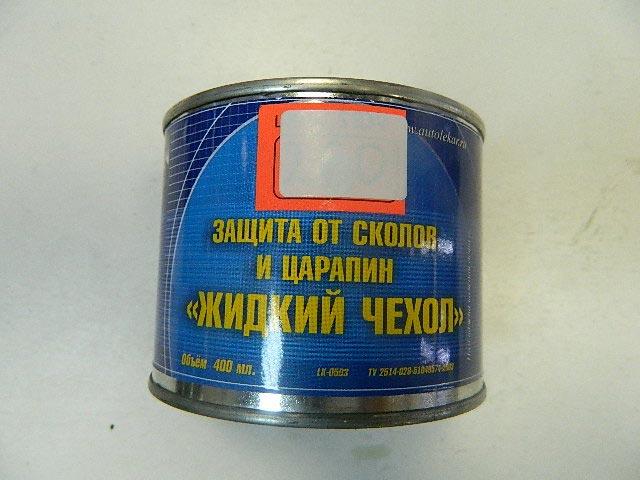 Жидкий чехол защита от сколов и царапин ЛЕКАР 400мл черный