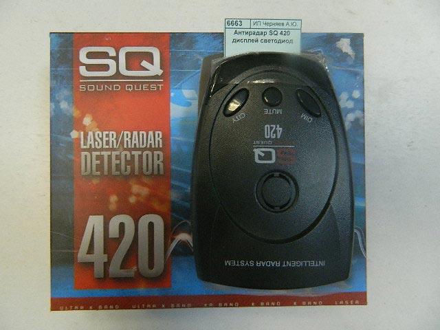 Антирадар SQ 420 дисплей светодиод
