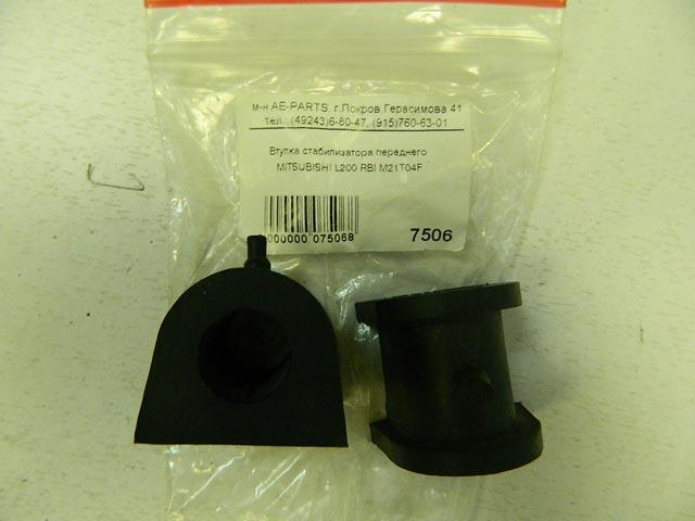 Втулка стабилизатора переднего MITSUBISHI L200 RBI M21T04F