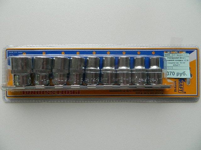 Инструмент Набор торцевых головок 1/2 9 предметов  10-22 KRAFT